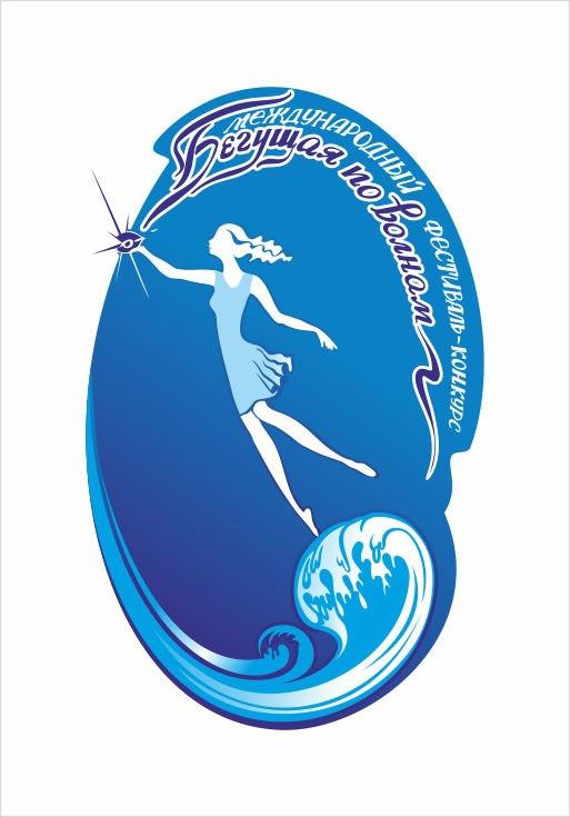 Бегущая волнам конкурс москва