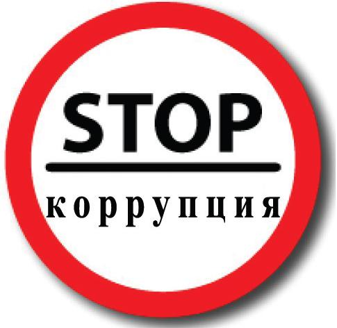 stop korrupcija